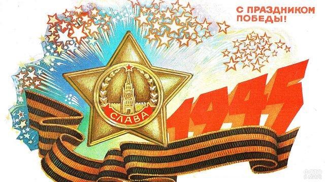 Почтовая советская открытка к 9 мая с орденом Славы, салютом и георгиевской лентой