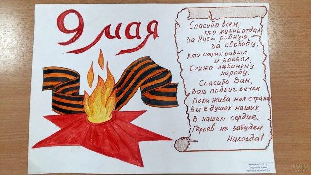 Поздравительные стихи на самодельной открытке с вечным огнём к 9 мая