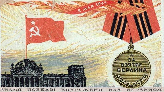 Ретро-открытка к 9 мая в честь поднятого над Берлином флага