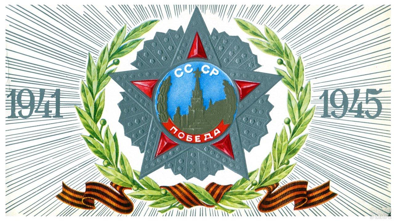 Ретро-открытка к Дню Победы с лавровым венком вокруг ордена