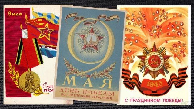 Ретро-открытки середины 20 века к Дню Победы