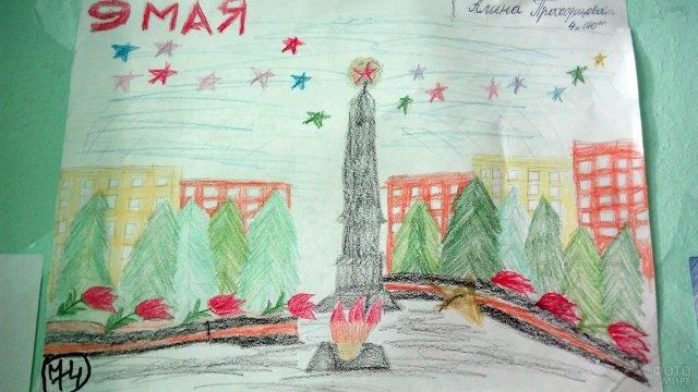 Рисунок четвероклассника цветными карандашами с вечным огнём к 9 мая