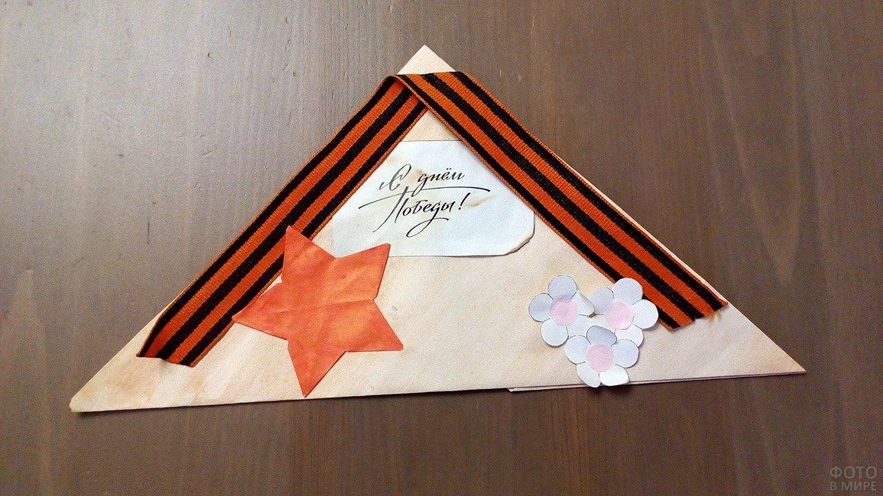 Самодельная открытка к 9 мая в виде треугольного конверта с георгиевской лентой