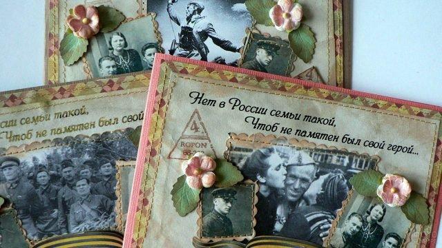 Скрапбукинг-открытки к 9 мая с фотографиями ветеранов