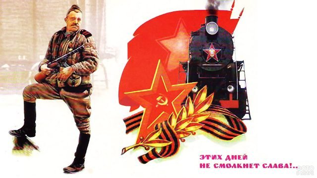 Солдат и поезд Победы на рисованной советской открытке к 9 мая