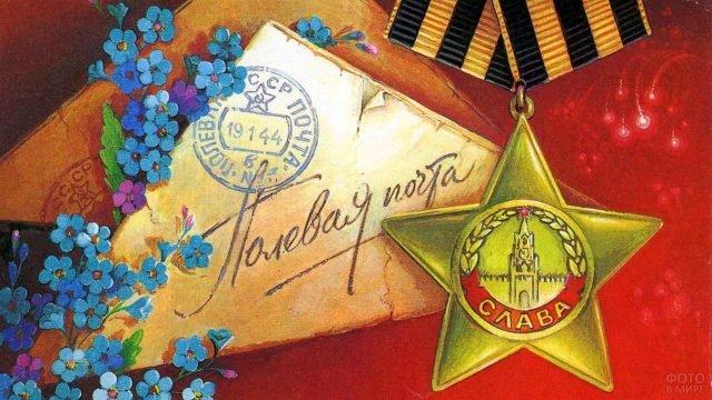 Советская открытка к 9 мая с нарисованной медалью, цветами и конвертами-треугольниками