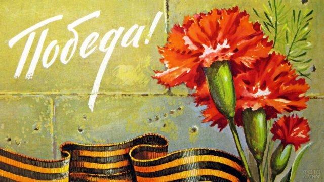 Советская открытка к Дню Победы с красными гвоздиками и георгиевской лентой