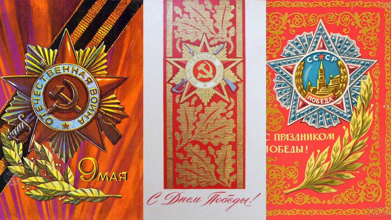 Советские откртыки к 9 мая с орденами и золотыми ветвями