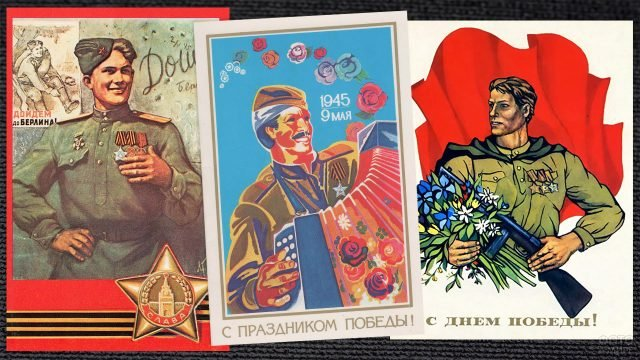 Советские открытки к 9 мая с изображением солдат-победителей