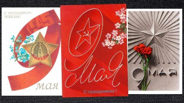 Советские открытки к Дню Победы с надписью 9 мая среди цветов