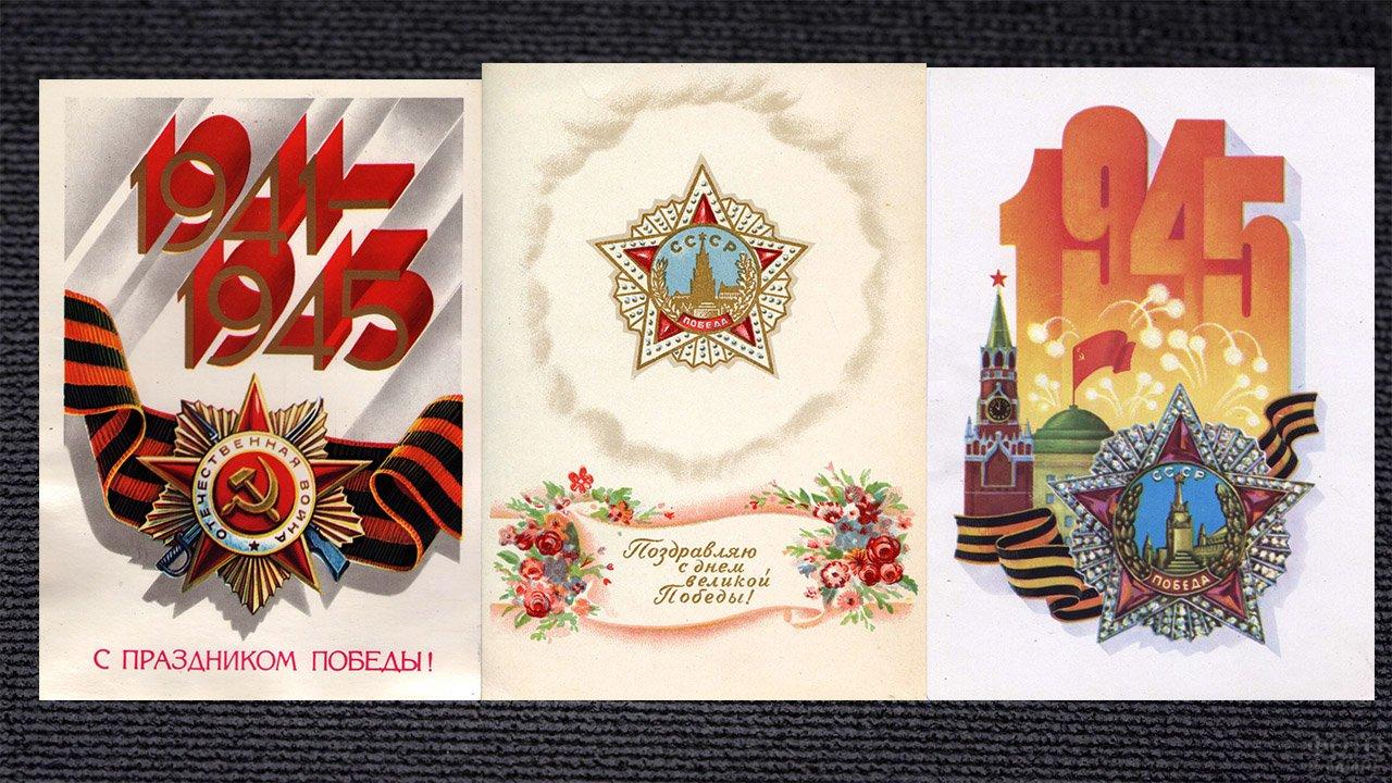 Светлые советские открытки к Дню Победы на тёмном фоне