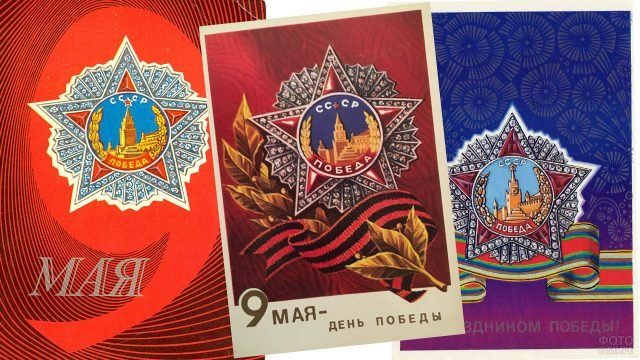 Три советских открытки к 9 мая с орденами Победы