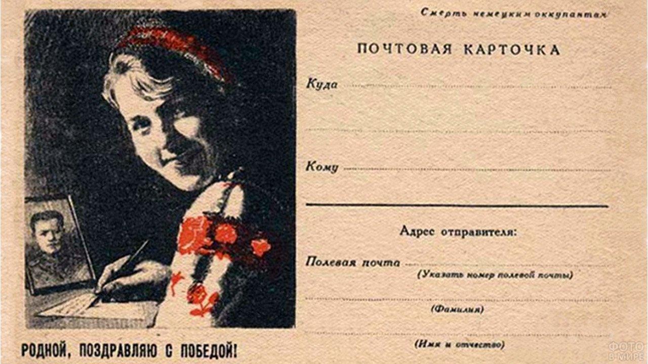 Уникальная почтовая карточка 1945 года к Дню Победы