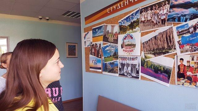 Студентки Тюменского педагогического колледжа у стенда ко Дню России