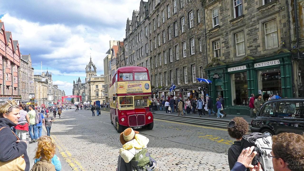 Королевская Миля - череда улиц в Эдинбурге