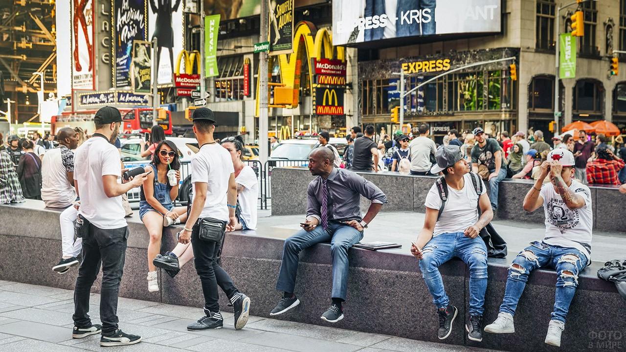 Молодёжь напротив Макдональдса на Бродвее