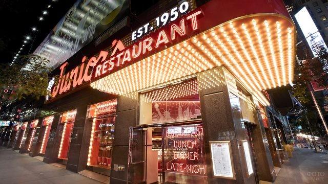 Ретро-ресторан на Бродвее
