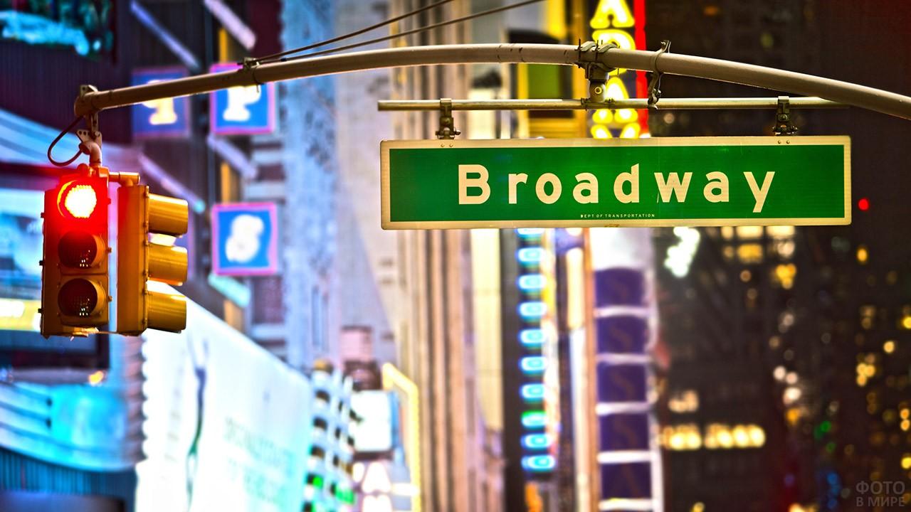 Табличка с надписью Бродвей на перекрёстке со светофором