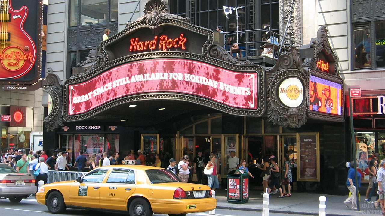Такси напротив знаменитого Хард-рок кафе на Бродвее