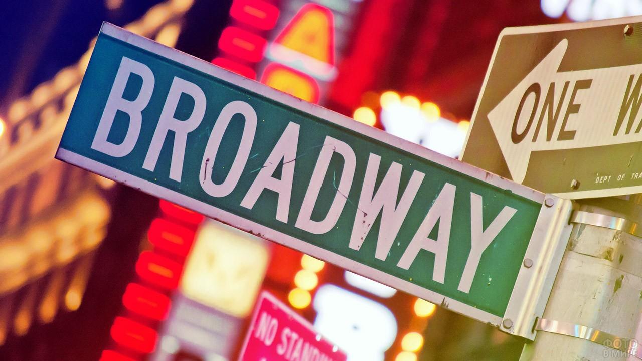 Уличный указатель с надписью Бродвей на фоне вечерних огней