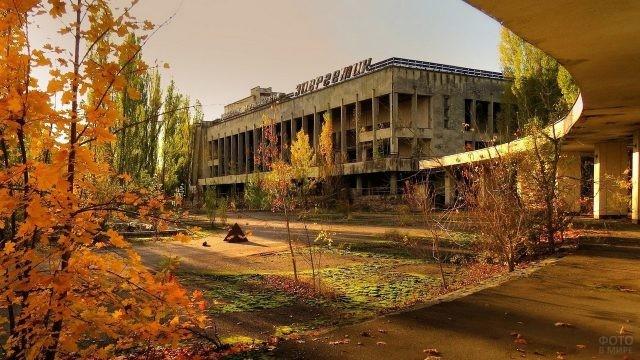 Дом культуры в Припяти