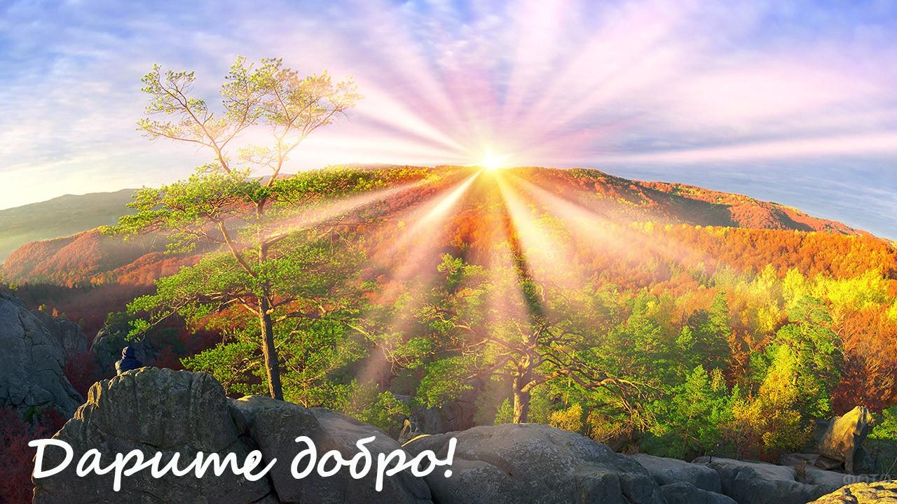 Лучи солнца над горным пейзажем с пожеланием Дарите добро