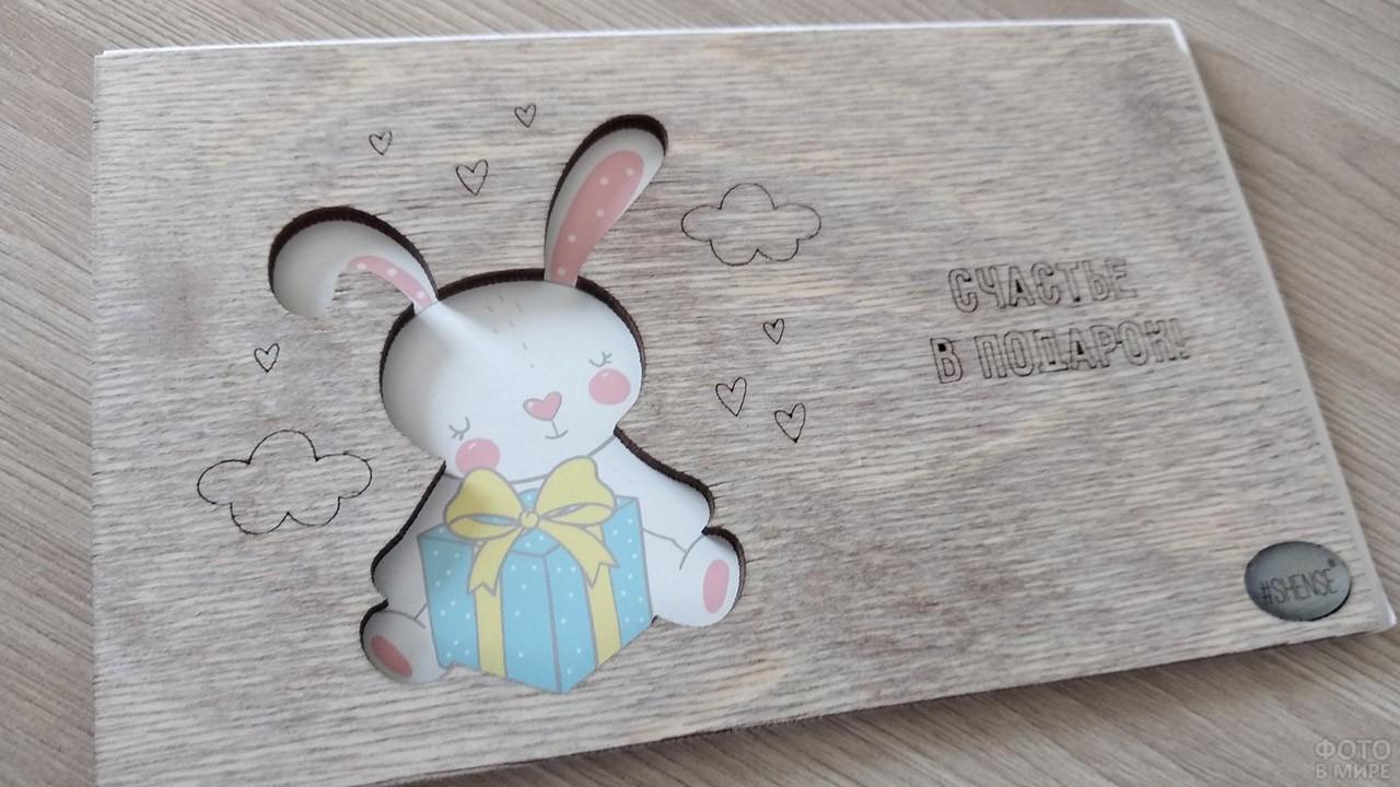 Необычная деревянная открытка с зайчиком