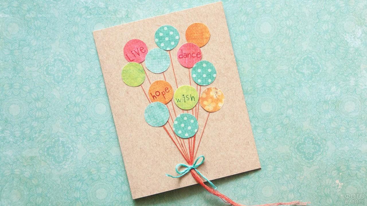 Открытка своими руками с днем рождения шарики
