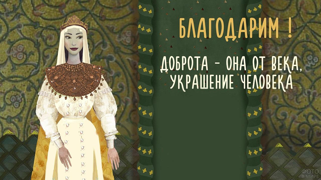 Открытка с персонажем мультфильма Выбор князя Владимира