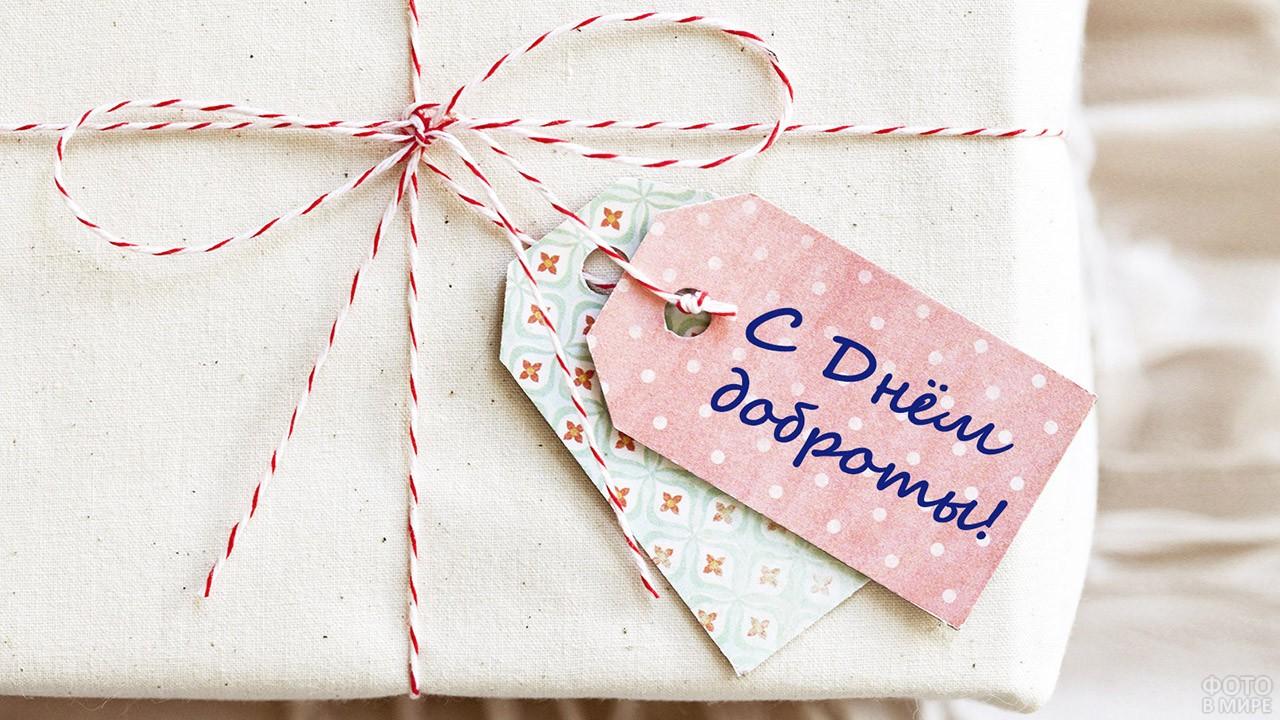 Поздравительные карточки с Днём доброты на подарке
