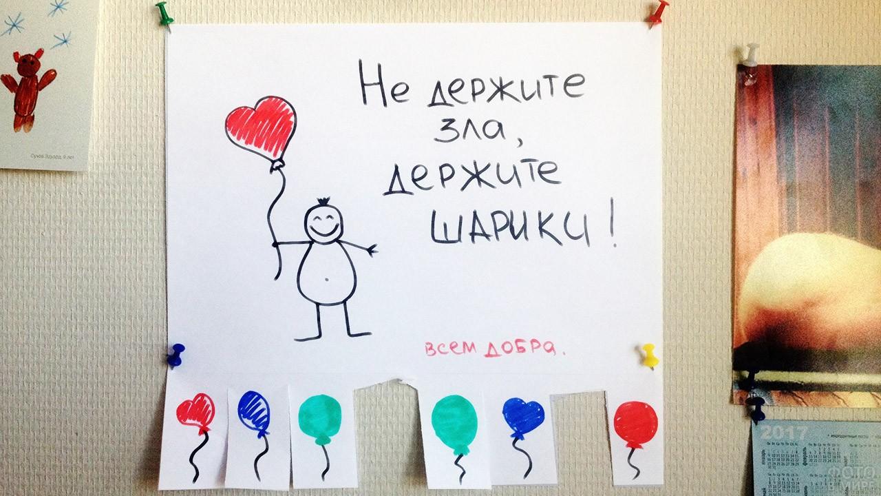 Самодельная открытка-объявление с нарисованными шариками