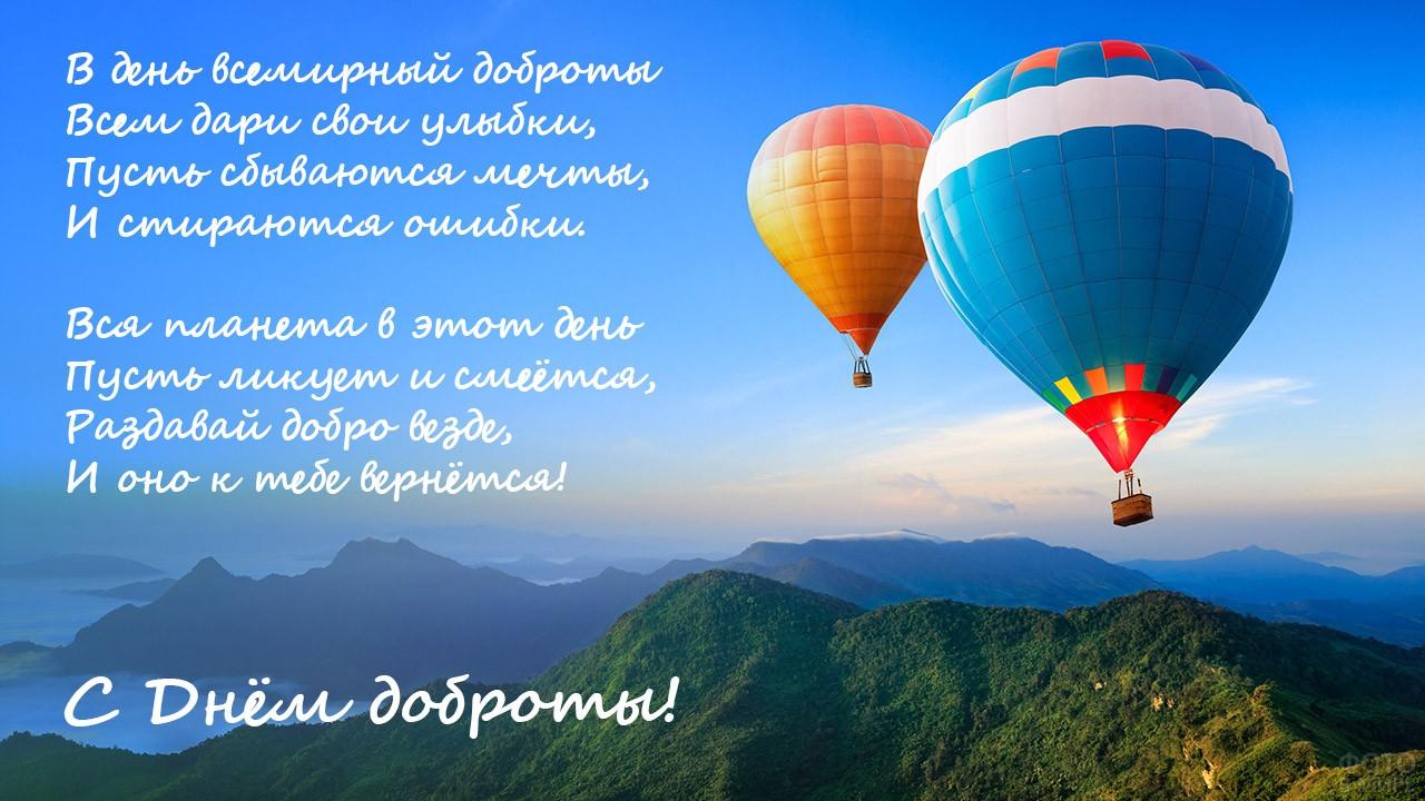 Стихи на фоне воздушных шаров над зелёными холмами