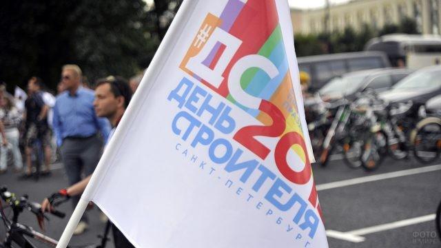 Флажок в День строителя в Санкт-Петербурге