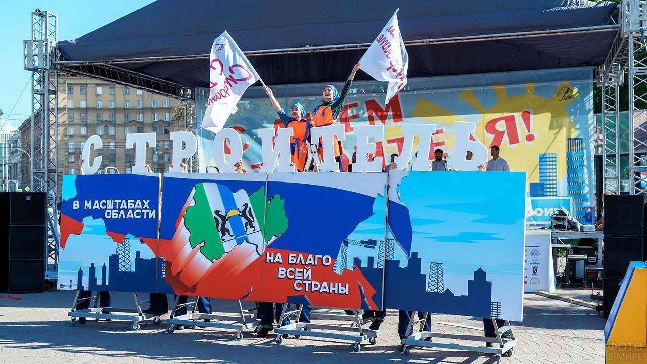 Начало концерта в День строителя в Новосибирске
