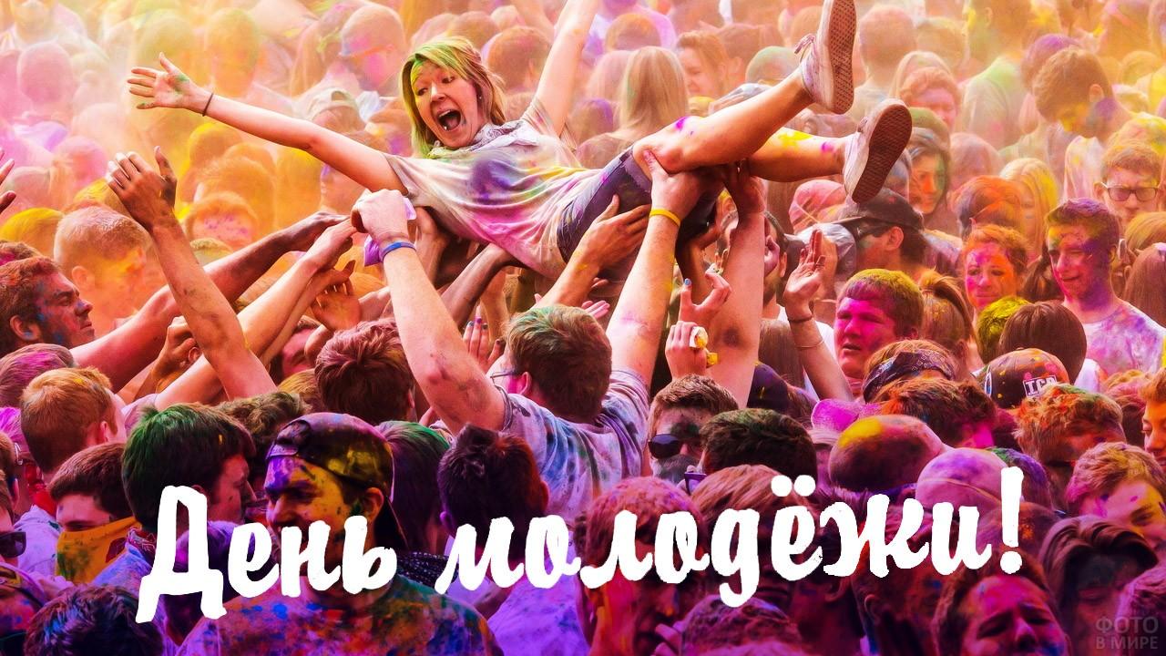 Надпись День молодёжи на фоне участников фестиваля красок