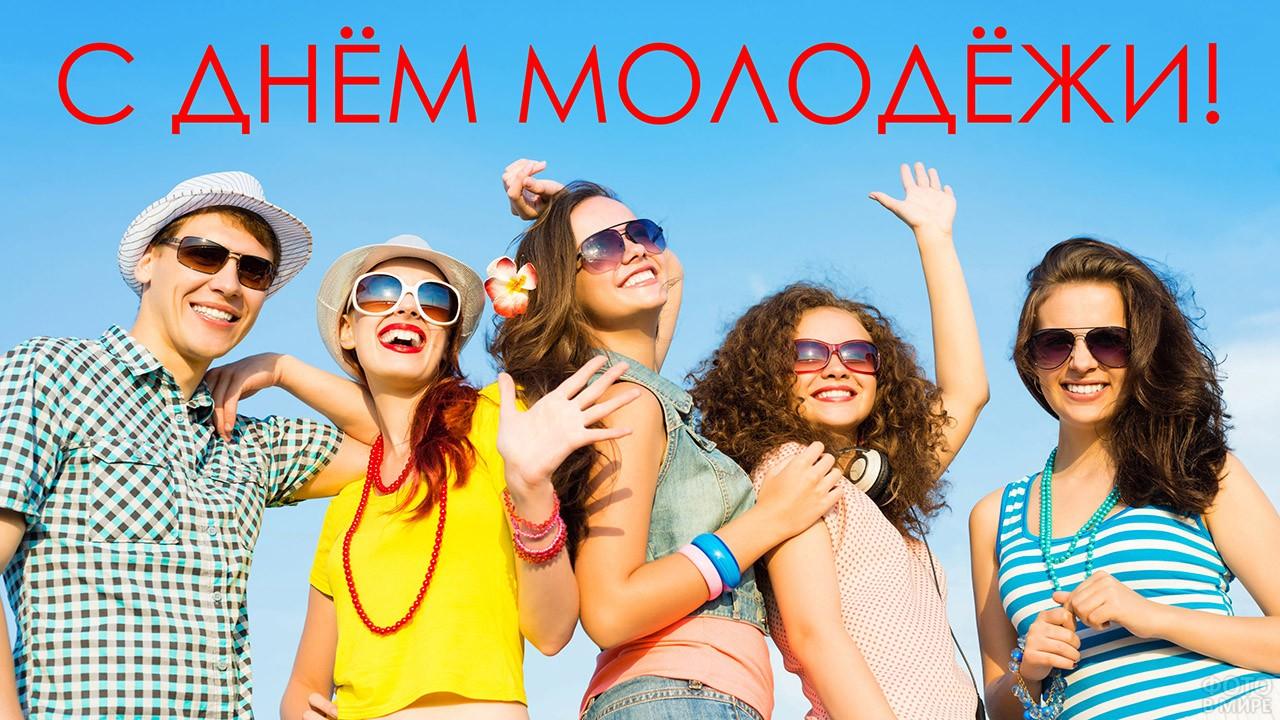 Счастливая молодёжь на фоне летнего неба