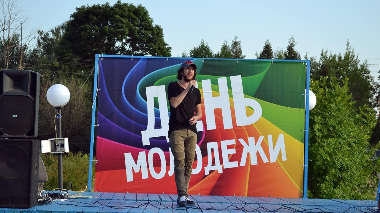 Ведущий на сцене городского праздника