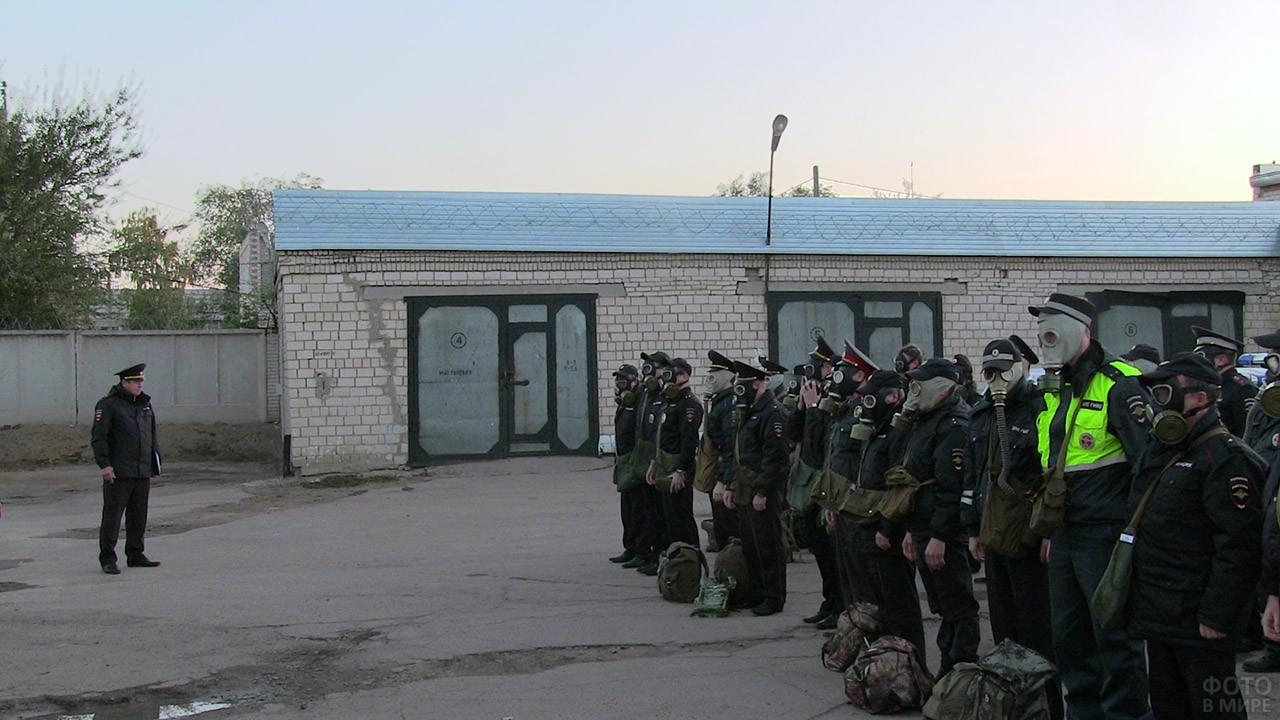 Полицейские в противогазах на плацу во время учений войск РХБЗ
