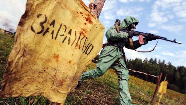 Знак Заражено на полевых учениях войск РХБ защиты