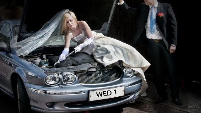 Невеста ремонтирует машину