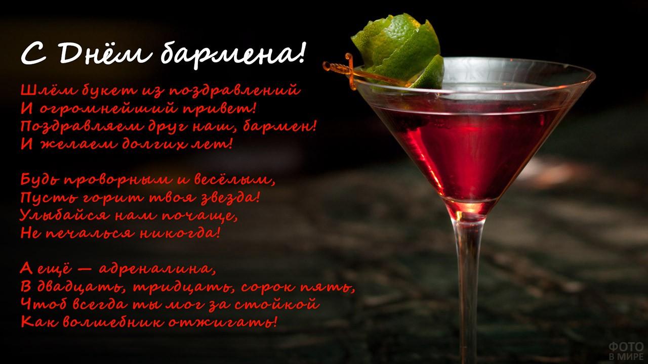 Поздравление с Днём бармена на фоне красивого коктейля