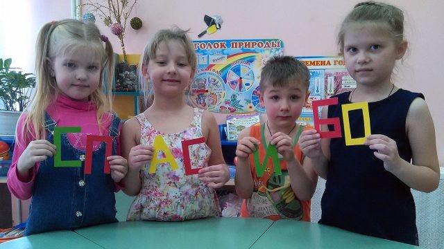 Малыши в детском саду держат буквы слова Спасибо