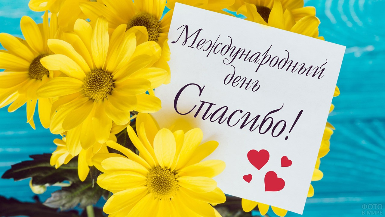 Поздравительная карточка в жёлтых цветах на голубом фоне