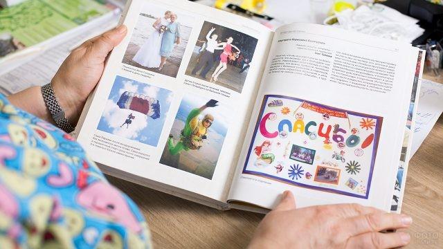 Разворот книги с детским рисунком слова Спасибо
