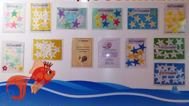 Стенд в детском саду с благодарностями групп