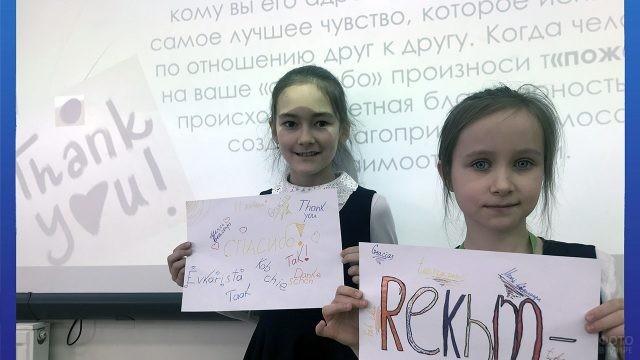 Третьеклассницы у доски с докладом о слове Спасибо