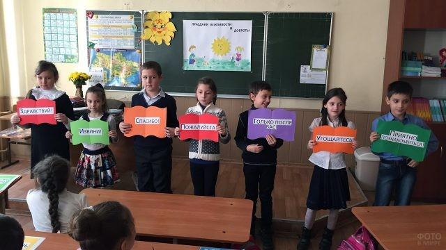 Урок вежливости в начальной школе