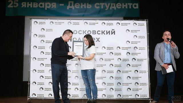 Награждение на сцене лучших студентов ВУЗа