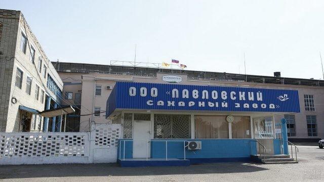Вход на Павловский сахарный завод