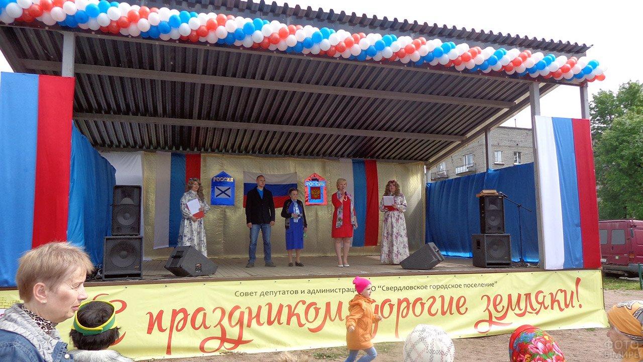 Выступление на сцене в День России в Ленинградской области